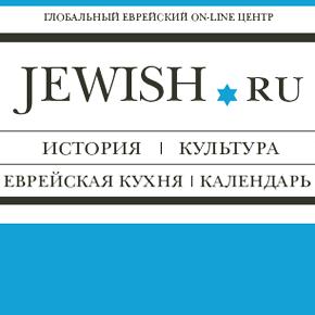 Глобальный еврейский on-line центр