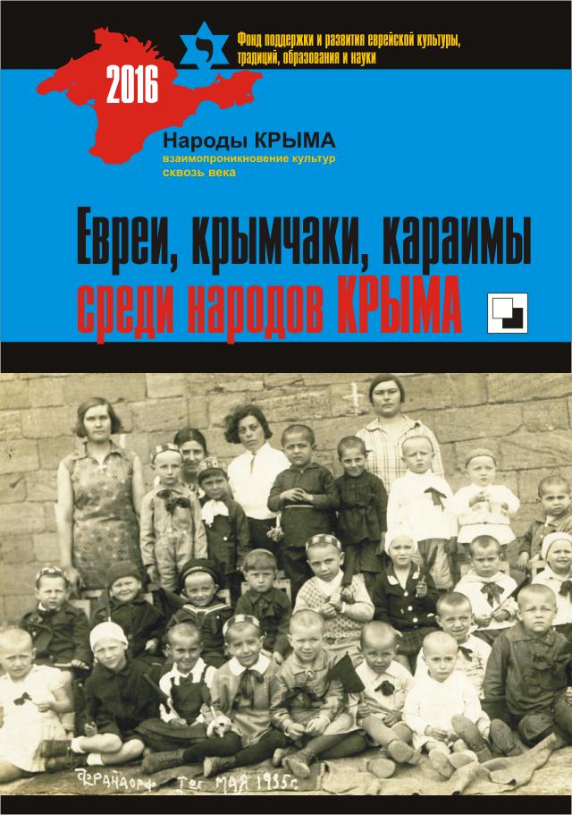 КНИГА. Евреи, крымчаки, караимы среди народов Крыма