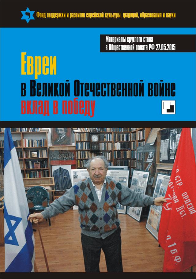 КНИГА. Евреи в Великой Отечественной войне: вклад в победу