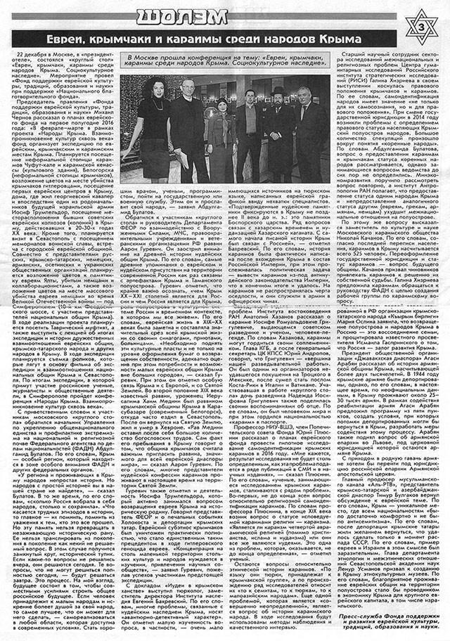 Газета «ШОЛЭМ» (Симферополь). «Евреи, крымчаки и караимы среди народов КРЫМА»