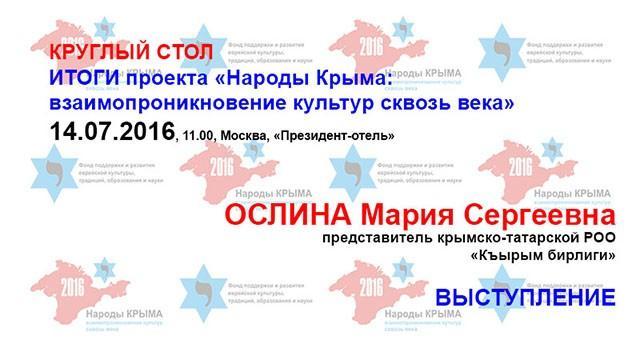 ВИДЕО. ОСЛИНА Мария Сергеевна. ИТОГИ проекта «Народы Крыма…» (Москва, 14.07.2016)