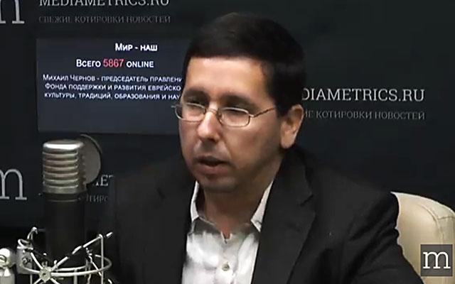 Михаил Чернов, председатель правления Фонда поддержки и развития еврейской культуры, традиций, образования и науки