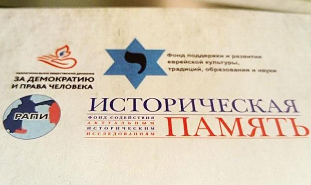 """Презентация совместного доклада НКО """"Наследие Второй мировой войны в странах балтии"""" в Санкт-Петербурге"""
