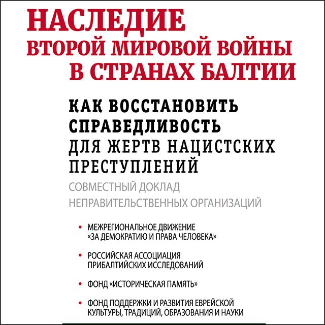Наследие Второй мировой войны в странах Балтии: как восстановить справедливость для жертв нацистских преступлений (обложка)