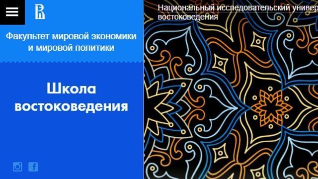 Школа востоковедения НИУ ВШЭ. Круглый стол «Россия-Индия»