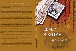 """Книга """"Евреи в Китае"""""""